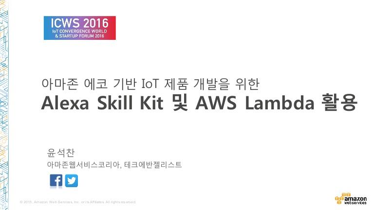 [동영상] ICWS 2016 – Amazon Echo 기반 IoT 서비스 개발을 위한 Alexa Skills Kit 및 AWS Lambda 활용