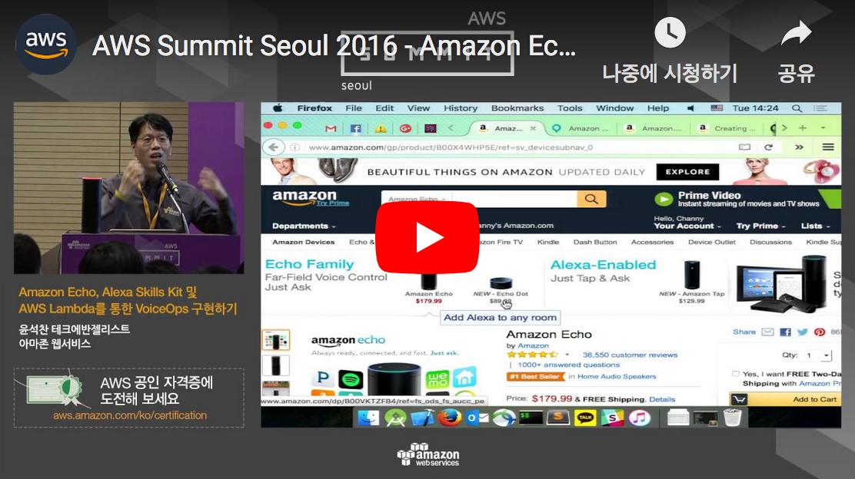 [동영상] Amazon Echo, Alexa Skill Kit 및 Lambda를 통한 VoiceOps