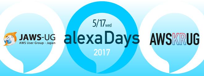 [행사] Alexa Days 2017 – JAWS & AWSKRUG 공동 밋업