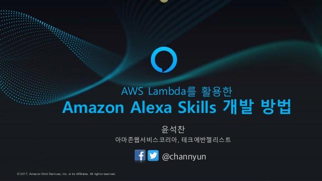 [동영상] 스타트업을 위한 Amazon Alexa Skills 개발 방법