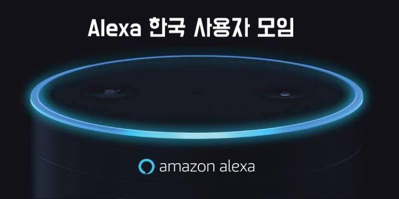 Alexa 한국 사용자 모임을 시작합니다!