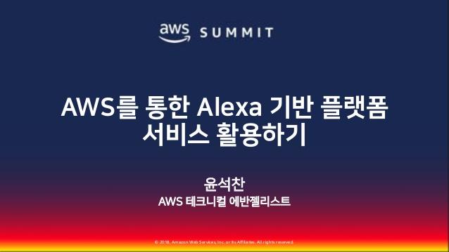 [동영상] Alexa 음성 인식 플랫폼을 통한 비즈니스 기회