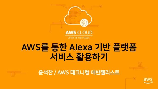[동영상] AWS를 통한 Alexa for Business 활용하기